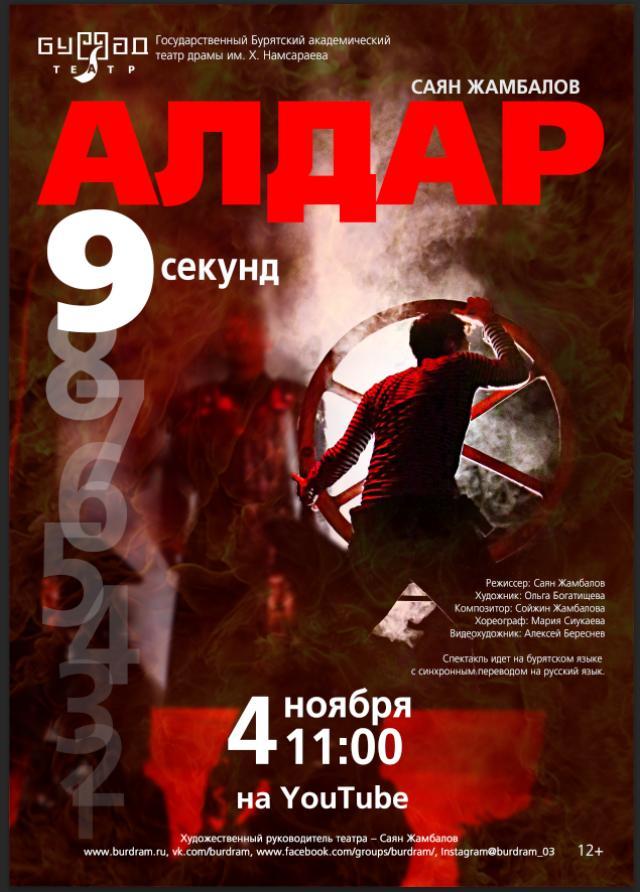 В честь Дня народного единства Буряад театр покажет спектакль «Алдар. 9 секунд»