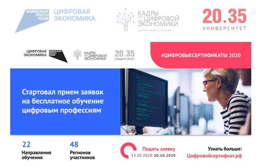 Стартовал прием заявок на бесплатное обучение цифровым профессиям