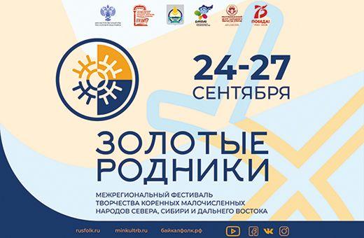 В Бурятии пройдет фестиваль коренных малочисленных народов Севера, Сибири и Дальнего Востока