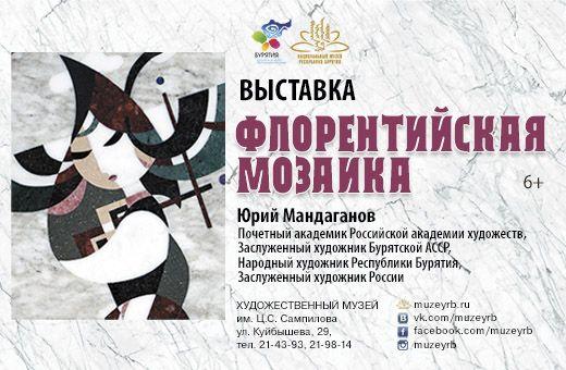 В Улан-Удэ открывается выставка известного художника Юрия Мандаганова
