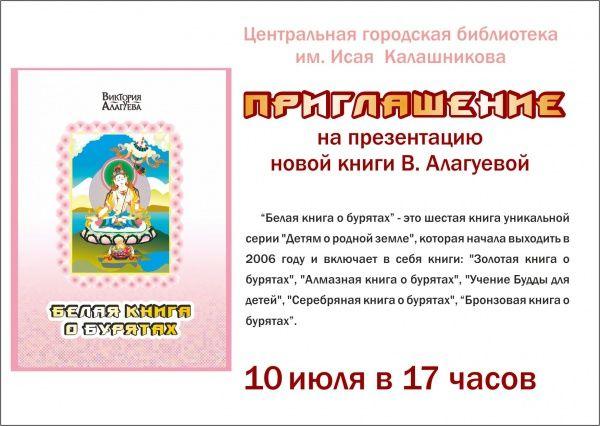 александровна приглашение на презентацию книги образец одежды модели
