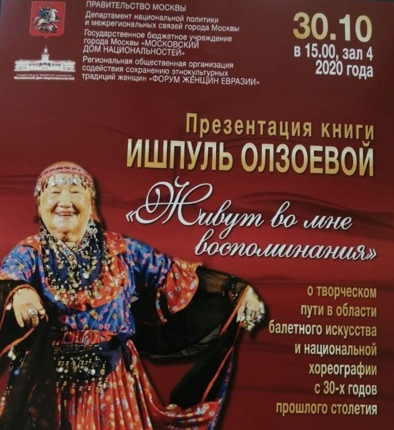 В Москве пройдет презентация мемуаров первого преподавателя Бурятского хореографического колледжа