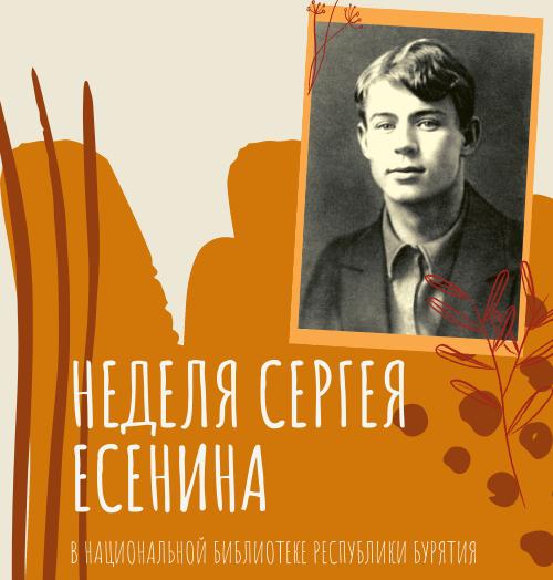 Национальная библиотека присоединяется к Всероссийской есенинской неделе