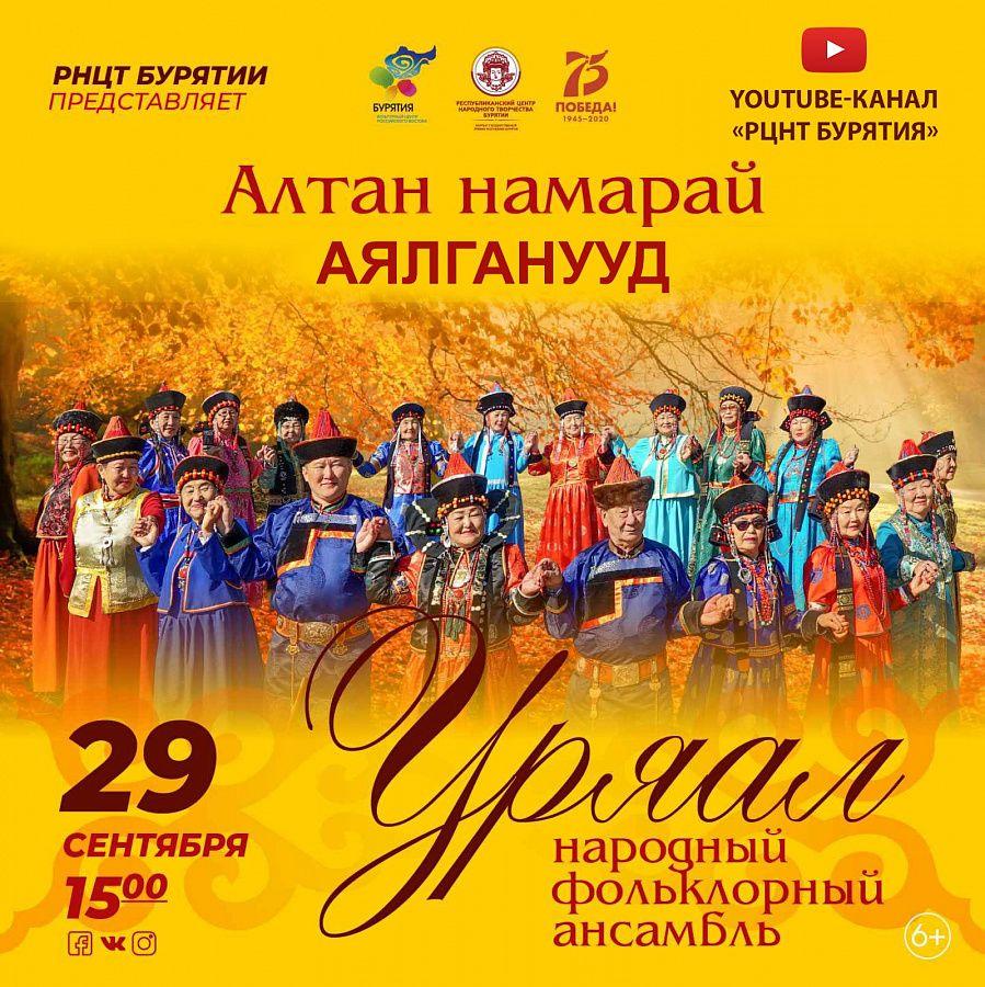 РЦНТ представляет онлайн-концерт фольклорного ансамбля «Уряал»
