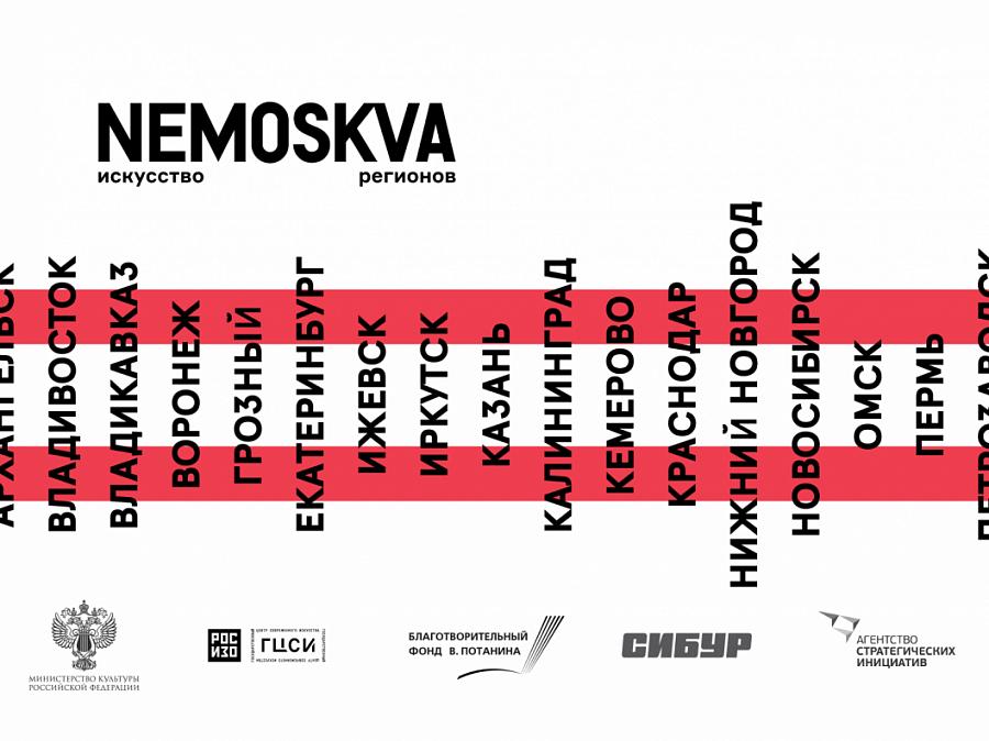 Объявлены имена участников 2-й Кураторской школы платформы NEMOSKVA