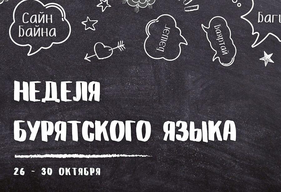 Неделя бурятского языка в Республиканской детско-юношеской библиотеке