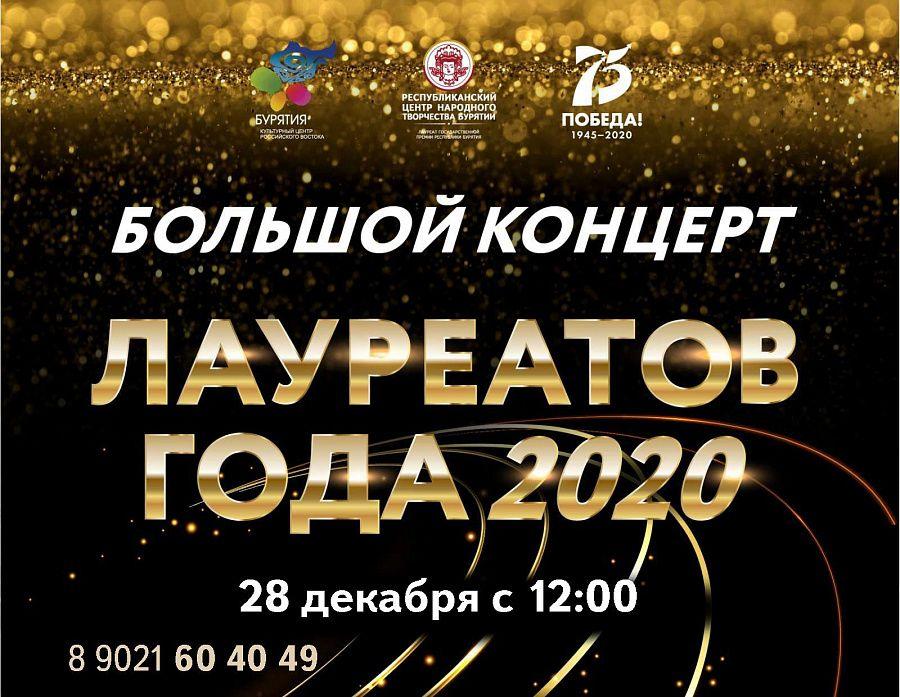 Приглашаем на Большой концерт лауреатов года