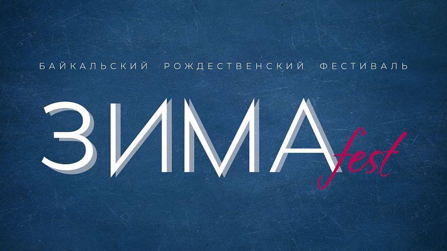 В Бурятии стартует рождественский фестиваль «ЗИМАFest»
