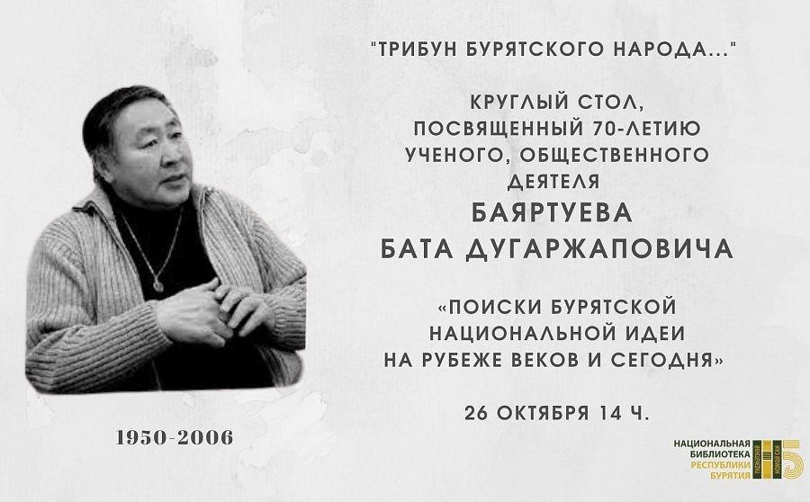 Сегодня пройдет круглый стол, посвященный 70-летию общественного деятеля Бата Баяртуева