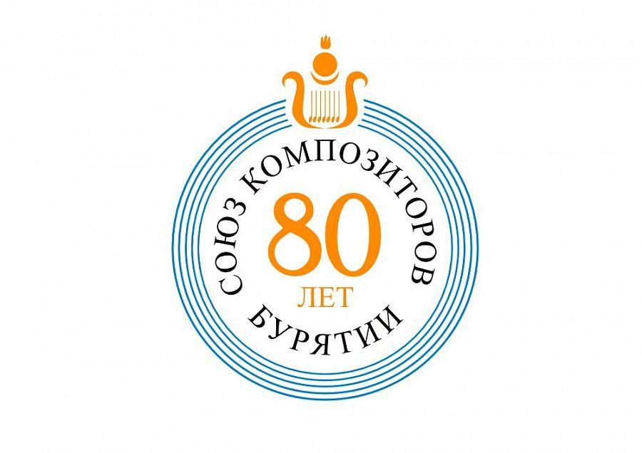 Союз композиторов Бурятии отмечает 80-летие