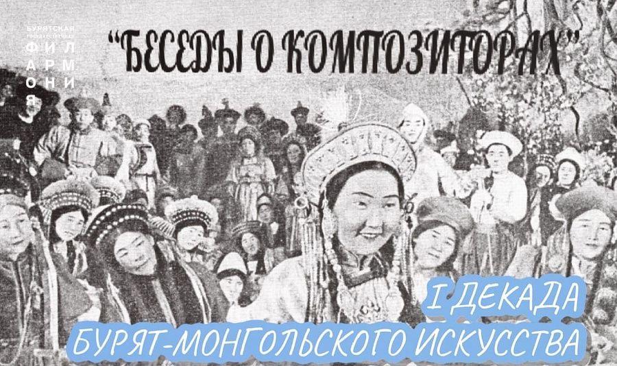 О первой декаде бурят-монгольского искусства