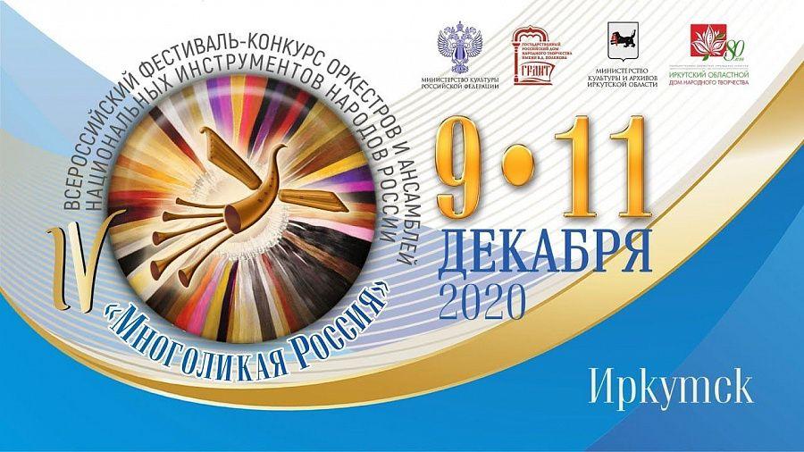 Музыканты Бурятии стали победителями и призерами межрегионального этапа Всероссийского фестиваля-конкурса