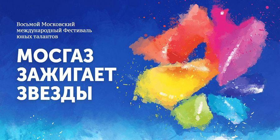 IX фестиваль юных талантов «МОСГАЗ зажигает звезды»: стартовал прием заявок