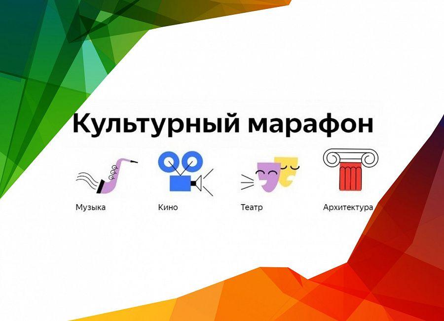Открыта регистрация участников проекта «Культурный марафон»
